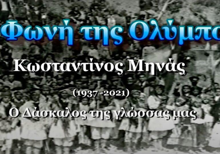 Ο καθηγητής της Νεοελληνικής Γλώσσας, Κωστής Μηνάς, (1937-2021) μέσα από τη ματιά του Γιάννη Χατζηβασίλη