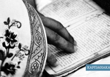 Εγκρίθηκε μια θέση νέου κληρικού στην Κάρπαθο