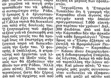 """Σαν σήμερα, 25.10.51, εφ. Ροδιακή, """"Η ΑΓΟΝΟΣ"""", του Γ. Λ. Χιωτάκη"""