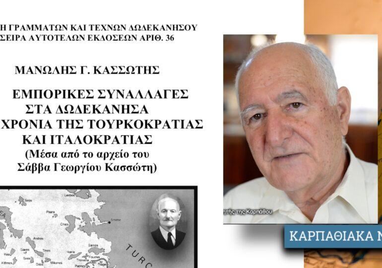 """Το νέο βιβλίο του Μανώλη Γ.  Κασσώτη """"Εμπορικές συναλλαγές στα Δωδεκάνησα Χρόνια τουρκοκρατίας και ιταλοκρατίας"""" (Αρχείο Σάββα Γεωργίου Κασσώτη)"""