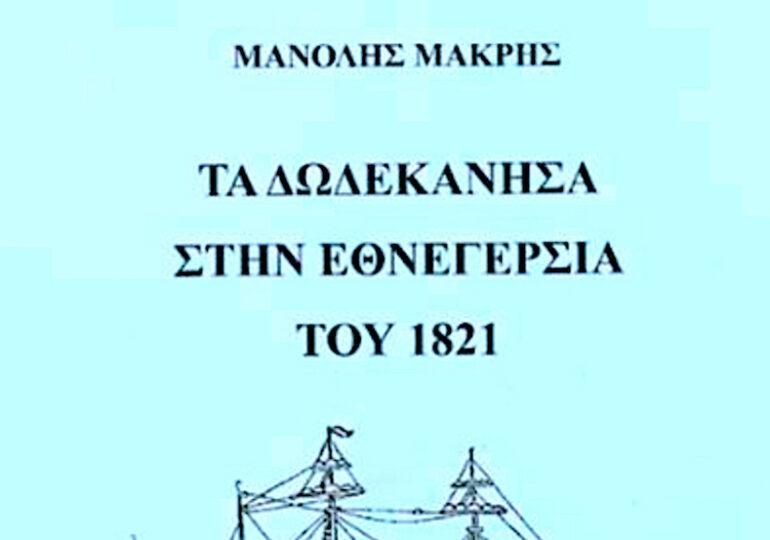 Τα Δωδεκάνησα στην Εθνεγερσία του 1821-Το νέο βιβλίο του Μανόλη Μακρή