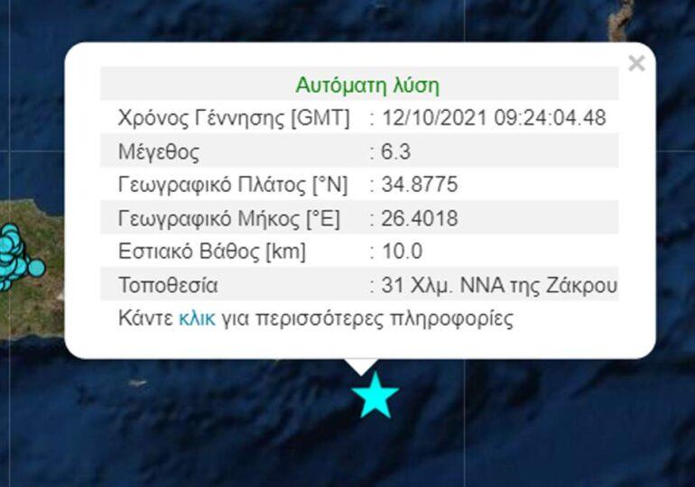 Σεισμός 6.3 Ρίχτερ νότια της Κρήτης