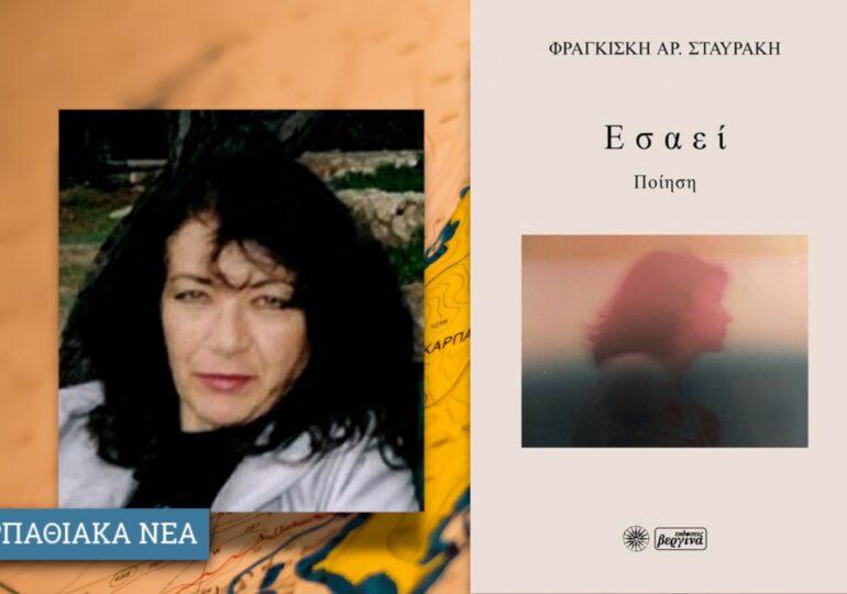 Η ποιητική συλλογή της Φραγκίσκης Σταυράκη ανοίγει επίσημα τα φτερά της!